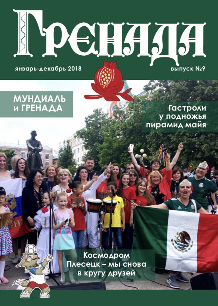 Новый выпуск журнала «Гренада»!